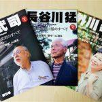 新しい親孝行の形【親の雑誌】