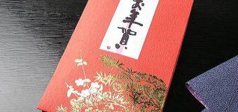 【正月ギフト】新しい年が幸せに満ちた日々になることを願って贈ろう